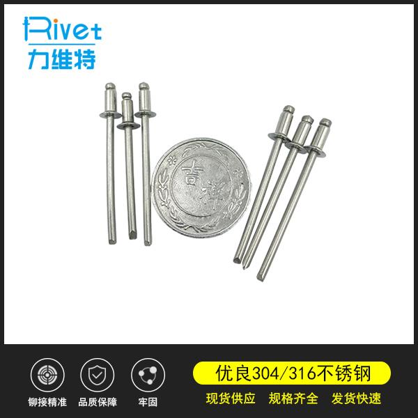 不銹鋼開口型抽芯拉釘 圓頭不銹鋼鉚釘