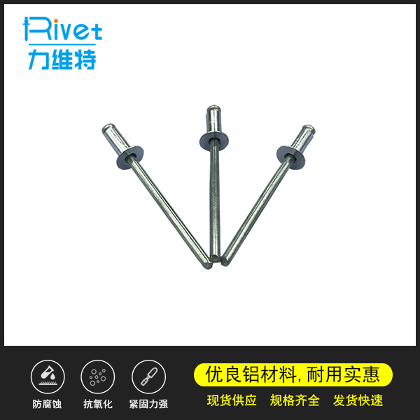沉頭抽芯鋁制拉鉚釘 平頭鋁鉚釘