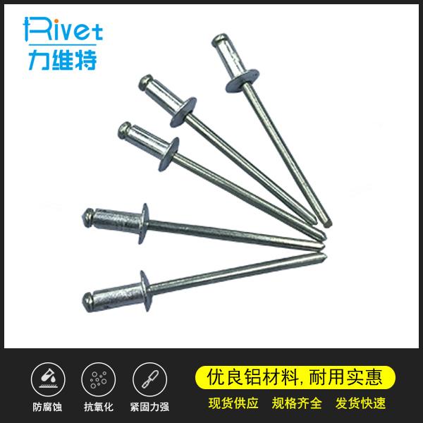 圓頭抽芯鋁制拉鉚釘 扁圓頭鋁鉚釘