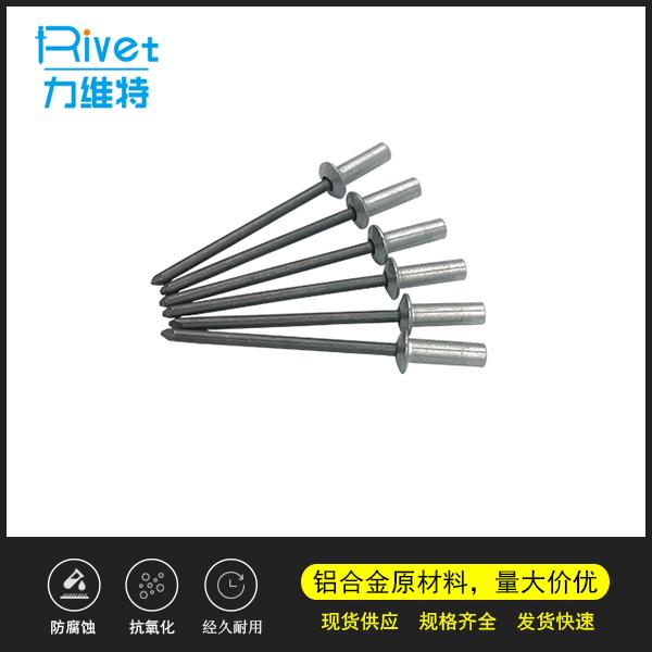 圓頭防水抽芯鋁拉鉚釘 封閉型鋁拉釘