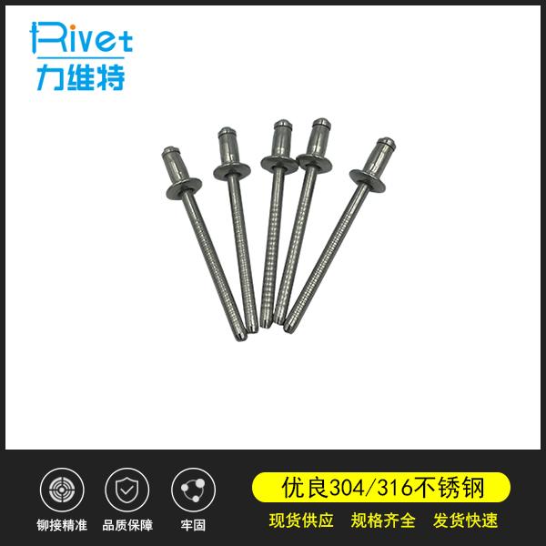 不銹鋼圓頭抽芯拉鉚釘 扁圓頭拉釘