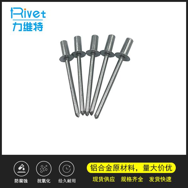 全鋁防水型抽芯拉鉚釘 封閉拉鉚釘