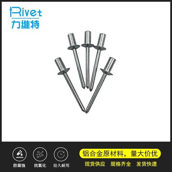 全鋁封閉型抽芯拉鉚釘 全鋁制抽芯拉釘