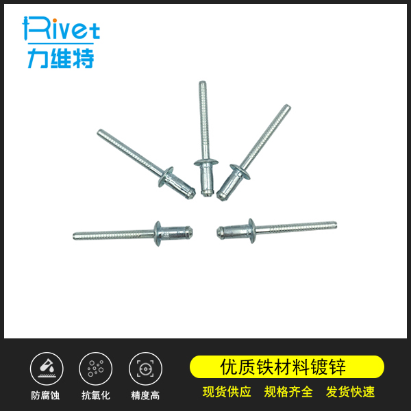 全鐵圓頭抽芯拉鉚釘 鐵制抽芯拉釘