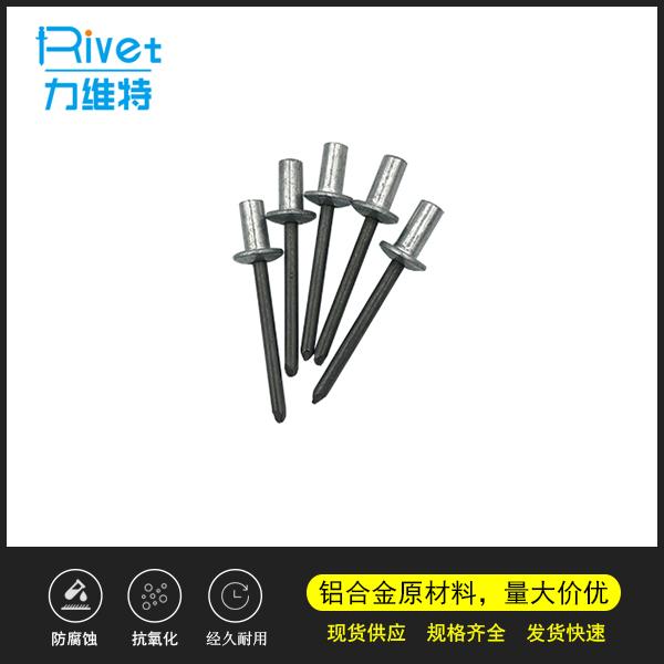 扁圓頭封閉鋁鐵拉鉚釘 鋁帽鐵芯拉釘