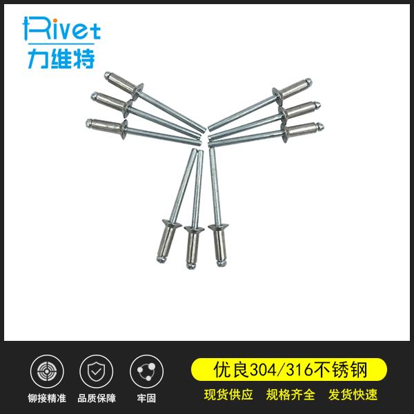 沉頭不銹鋼抽芯拉鉚釘 平頭不銹鋼拉釘