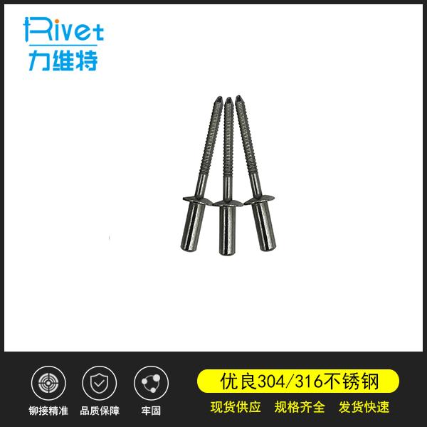 全不銹鋼封閉型搓絲拉鉚釘 不銹鋼防水拉釘