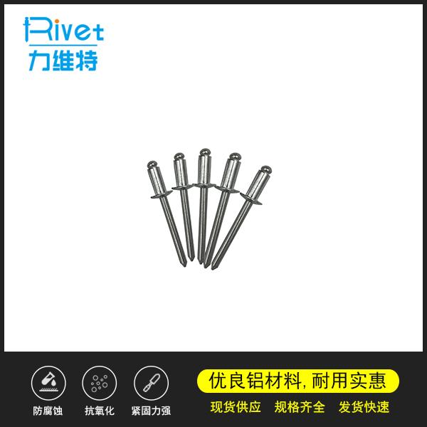 全鋁圓頭抽芯拉鉚釘 扁圓頭全鋁質拉釘