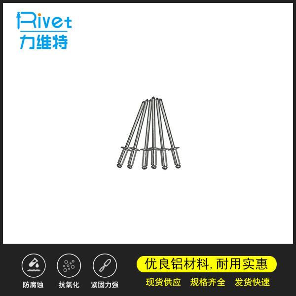 傘頭鋁質抽芯拉鉚釘,扁圓頭鋁拉釘