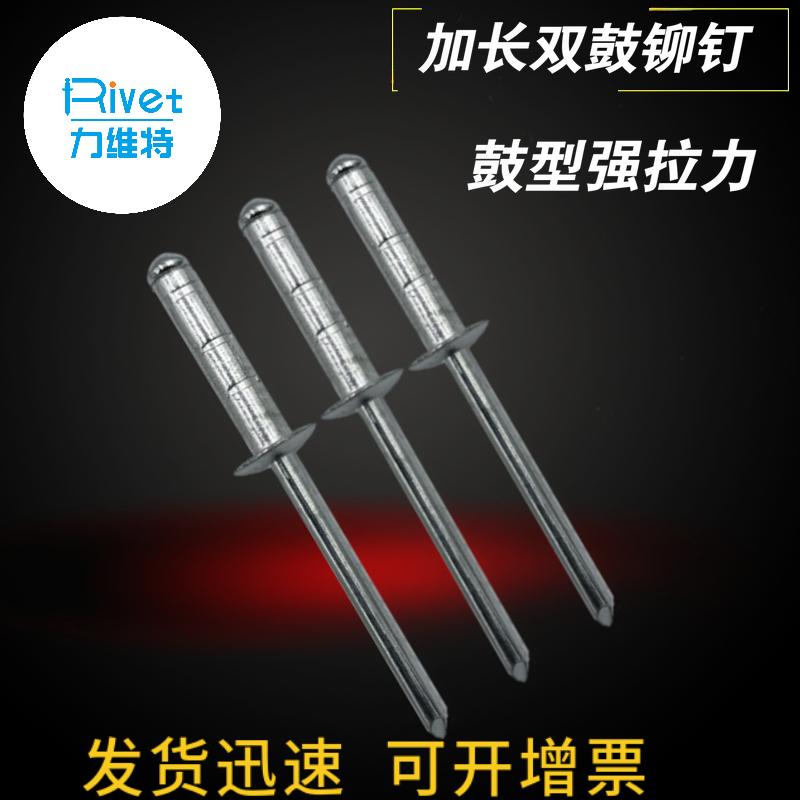 加長雙鼓型鋁拉釘 鼓型鋁制抽芯鉚釘