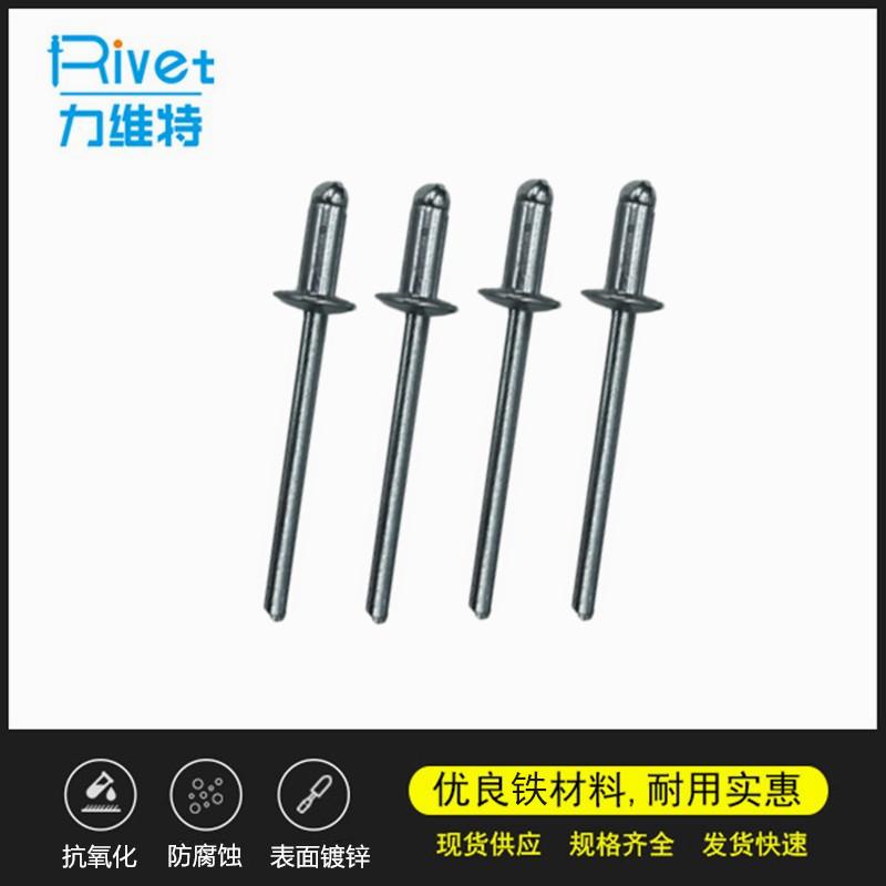 圓頭鐵拉釘 開口型碳鋼抽芯鉚釘 元頭鐵卯釘