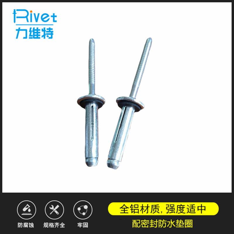防水燈籠拉釘 梅花燈籠卯釘 折疊型鋁拉鉚釘