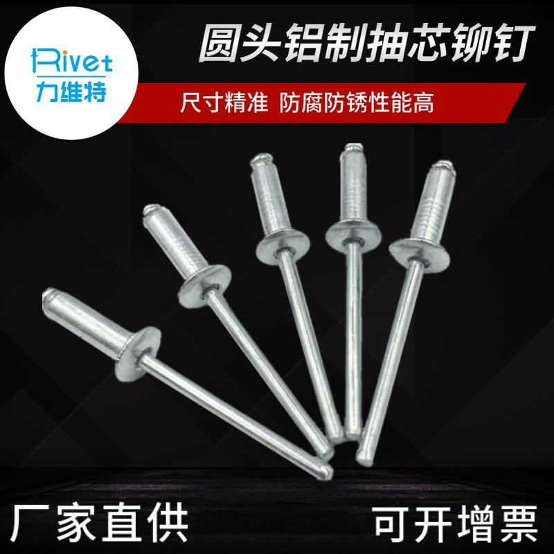 元頭傘型抽芯鋁拉釘 開口型圓頭鋁合金鉚釘