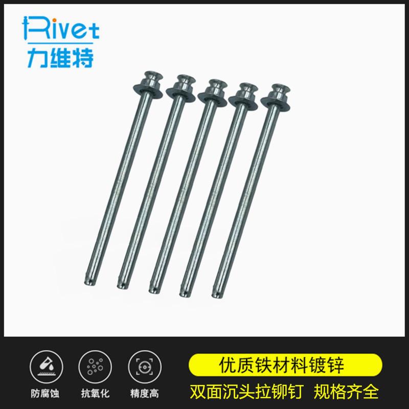 鐵鐵鉚釘 抽空型雙沉頭拉鉚釘 雙面平頭鐵拉釘