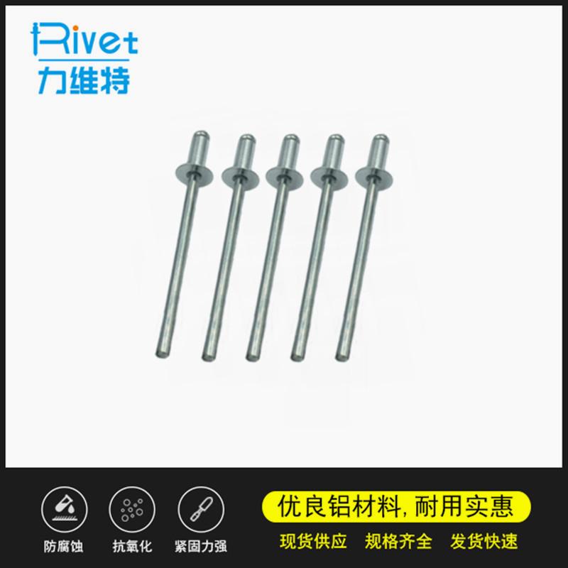 沉頭鋁鐵鉚釘 平頭抽芯鋁拉鉚釘 沙拉頭鋁拉釘