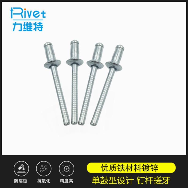 單鼓型鐵拉鉚釘 圓頭單鼓卯釘 碳鋼鼓型抽芯拉釘