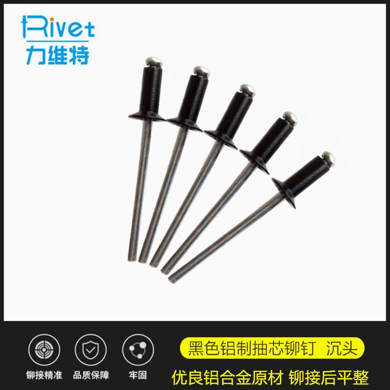 黑色沉头铝拉铆钉 平头黑色抽芯铝铆钉
