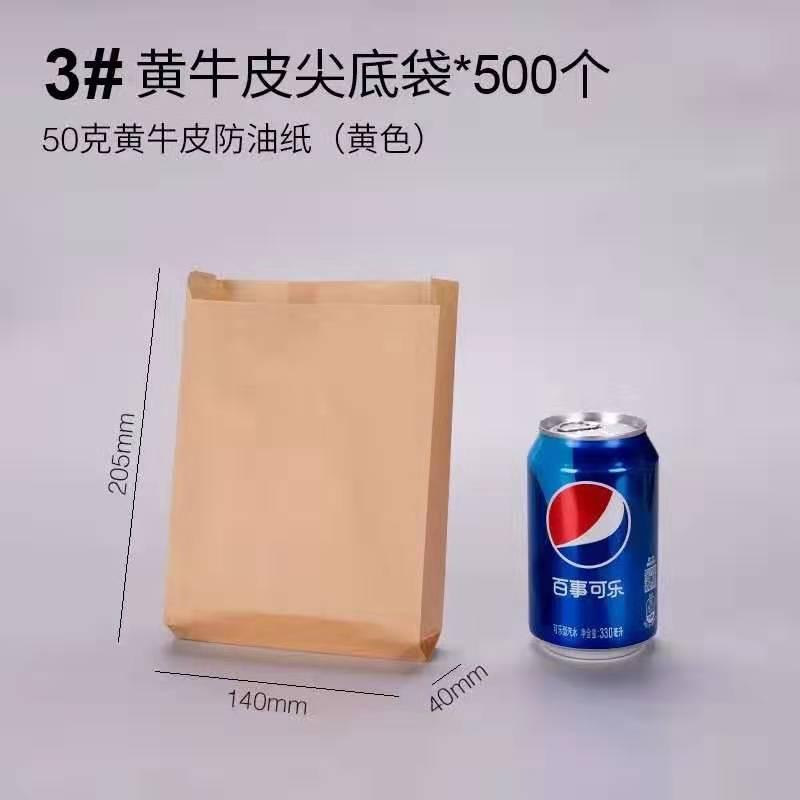 一次性防油紙袋_立洋包裝_薯條_手提_面包_一次性衛生