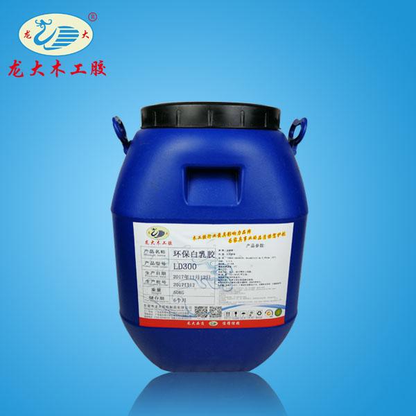 LD300白乳胶