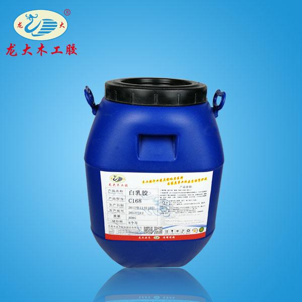 C168白乳胶