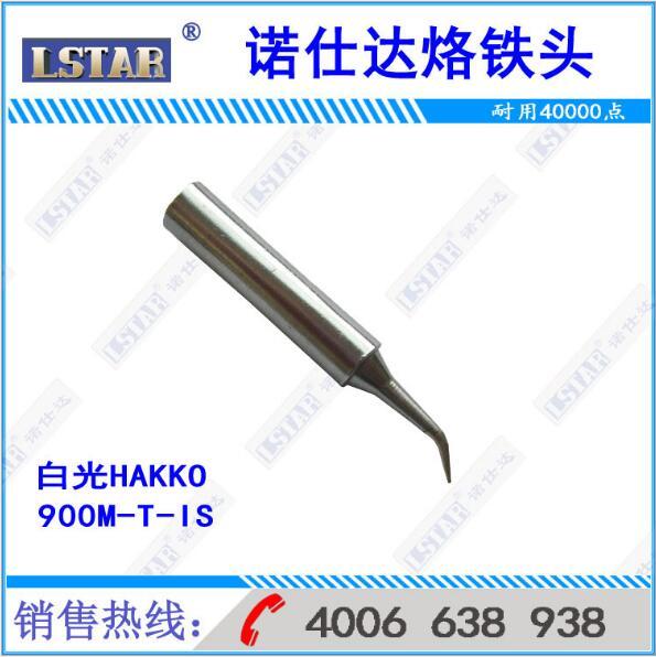 白光900M-T-IS烙铁头