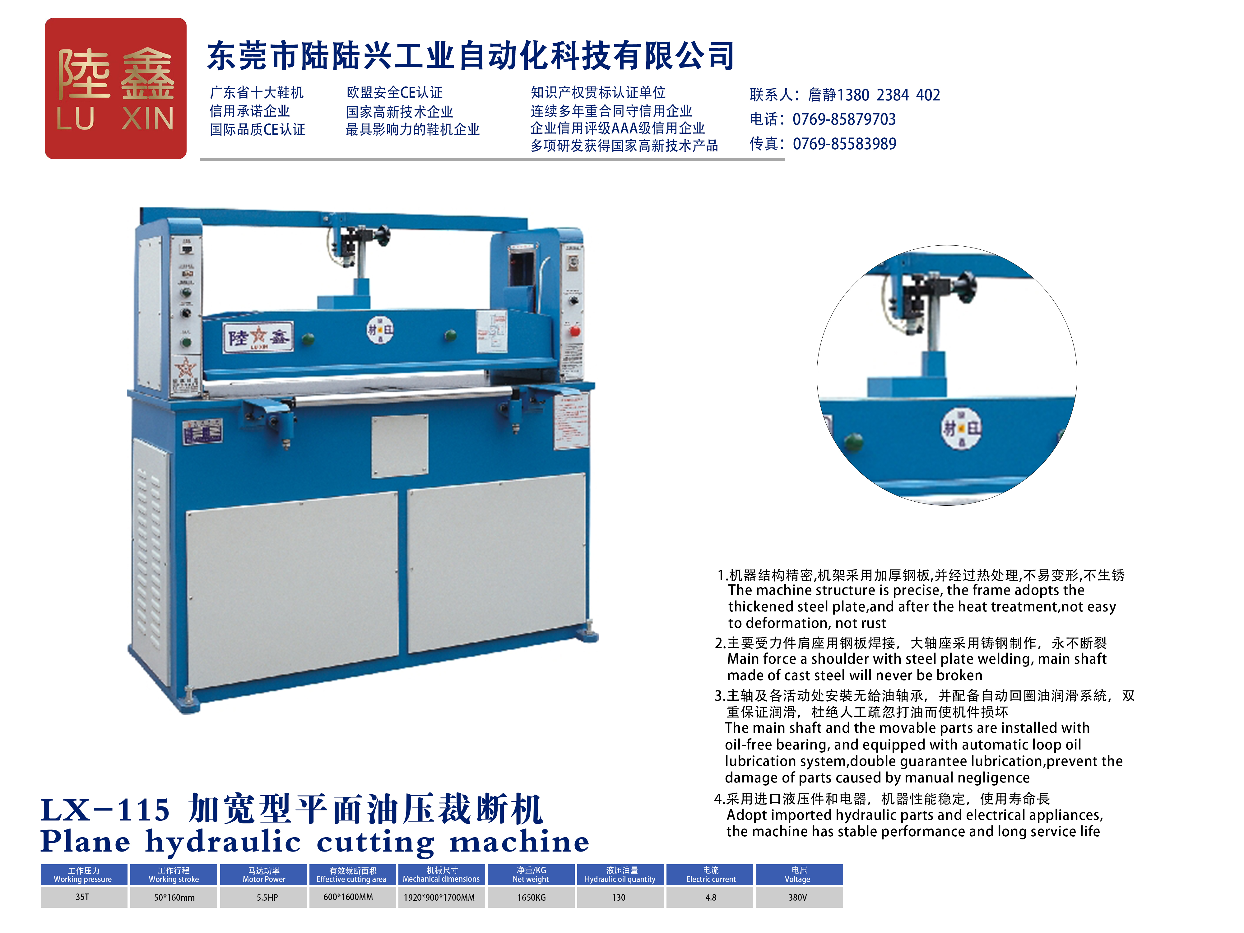 LX-115 加寬型平面油壓裁斷機