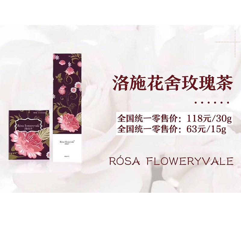 洛施花舍_内调养肤_美白淡斑玫瑰花茶亚洲十大品牌花茶之一