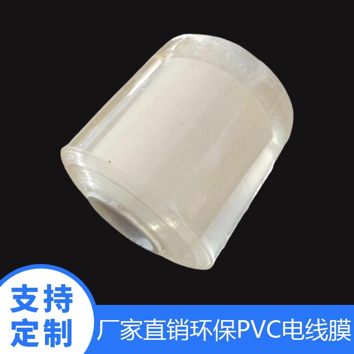 25gPVC电线膜2.0