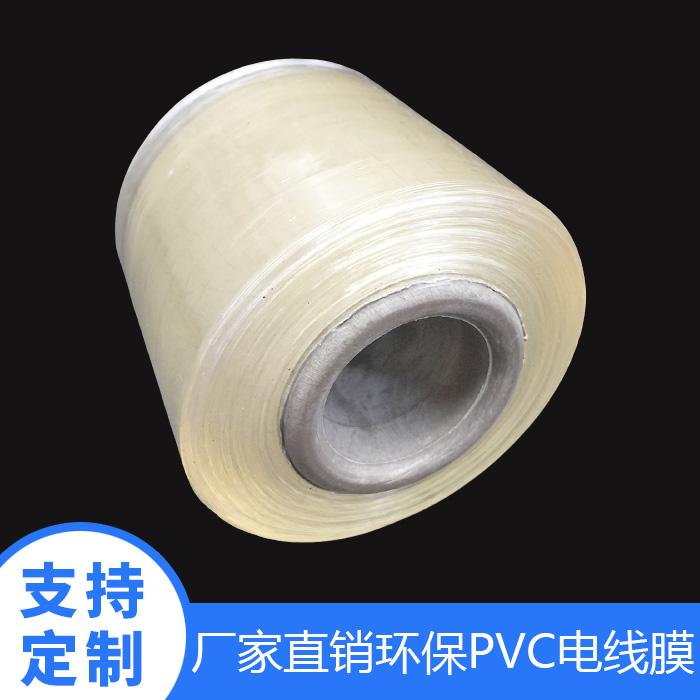 90gPVC电线膜