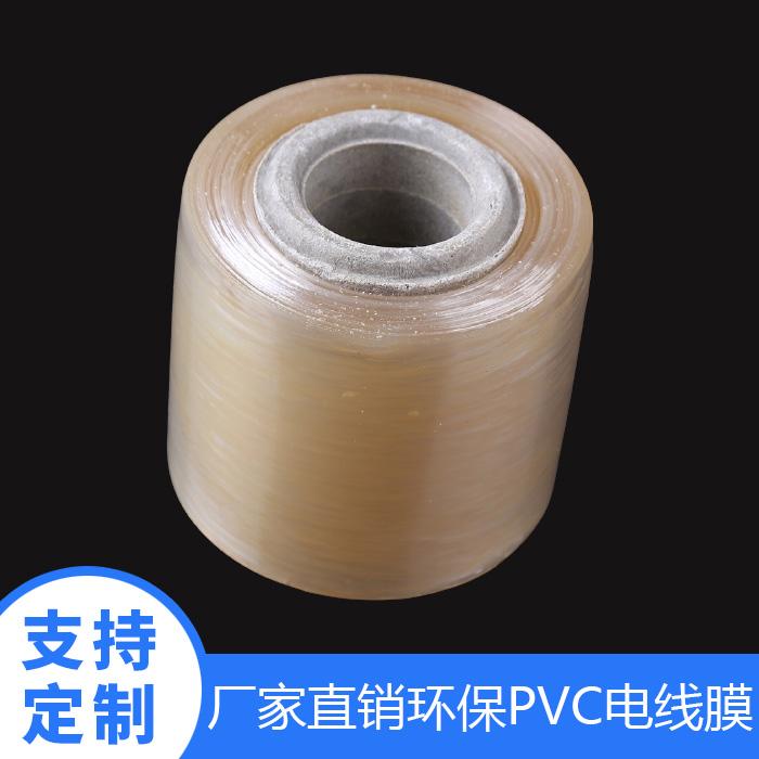 90g普通胶芯PVC电线膜