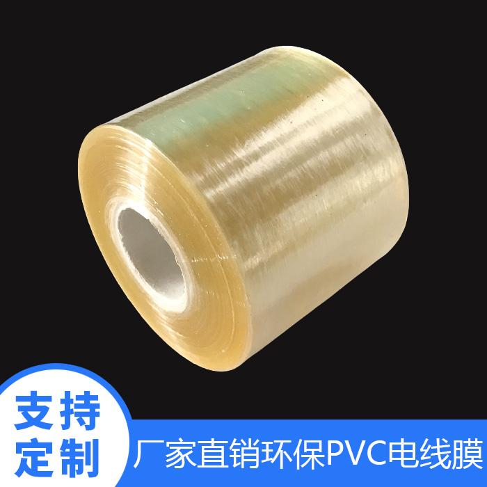 25gPVC电线膜