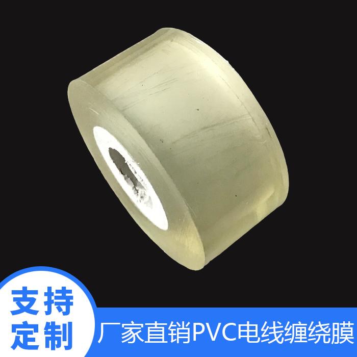 3cmPVC电线膜