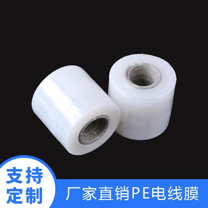 6cmPE电线膜