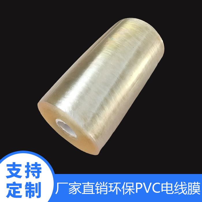 12cmPVC电线膜