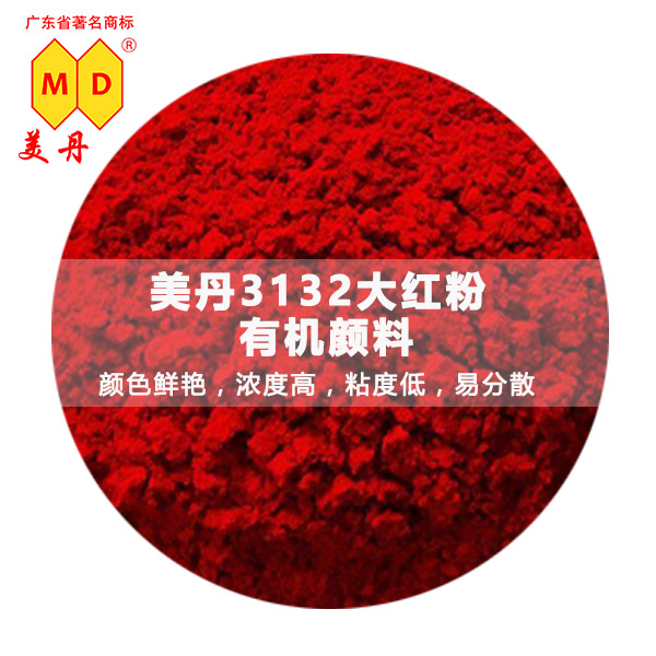 廣州油墨用半透明3132大紅粉