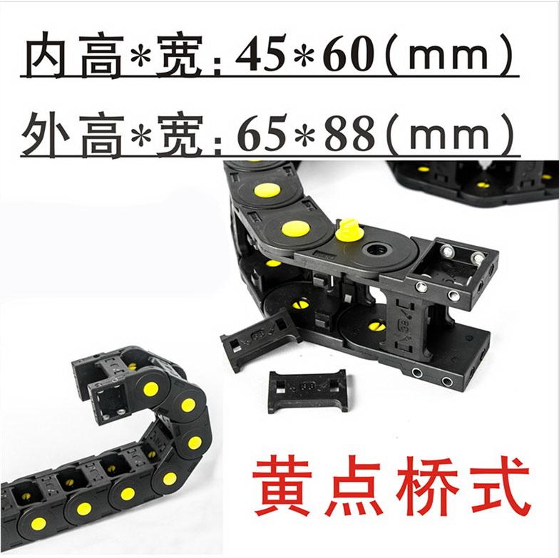 增强_黄点桥式拖链规格_明德塑胶