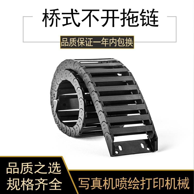 雕刻机坦克链零售_明德塑胶_工业_尼龙_静音_尼龙增强_无尘