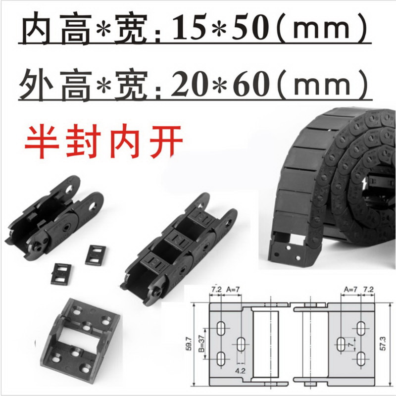 环形轻型拖链价格_明德塑胶_设备_CNC_桥式_加强_塑胶