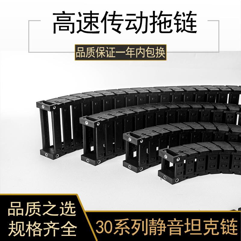 机床坦克链批发价格_明德塑胶_机床_UV喷印机_切割机_写真机