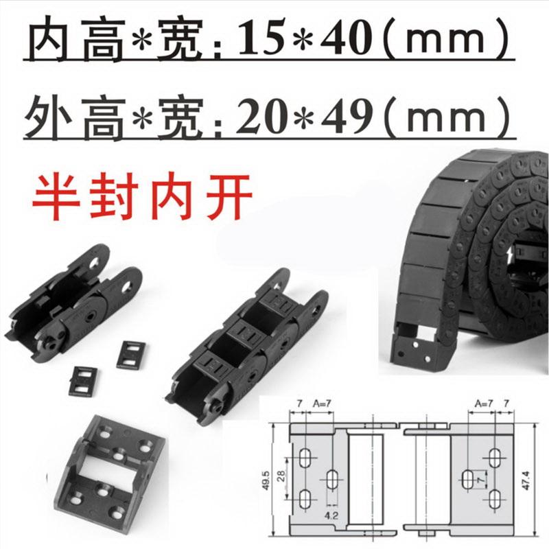 环形轻型拖链样品_明德塑胶_平板机_工业_微型_高速_塑胶