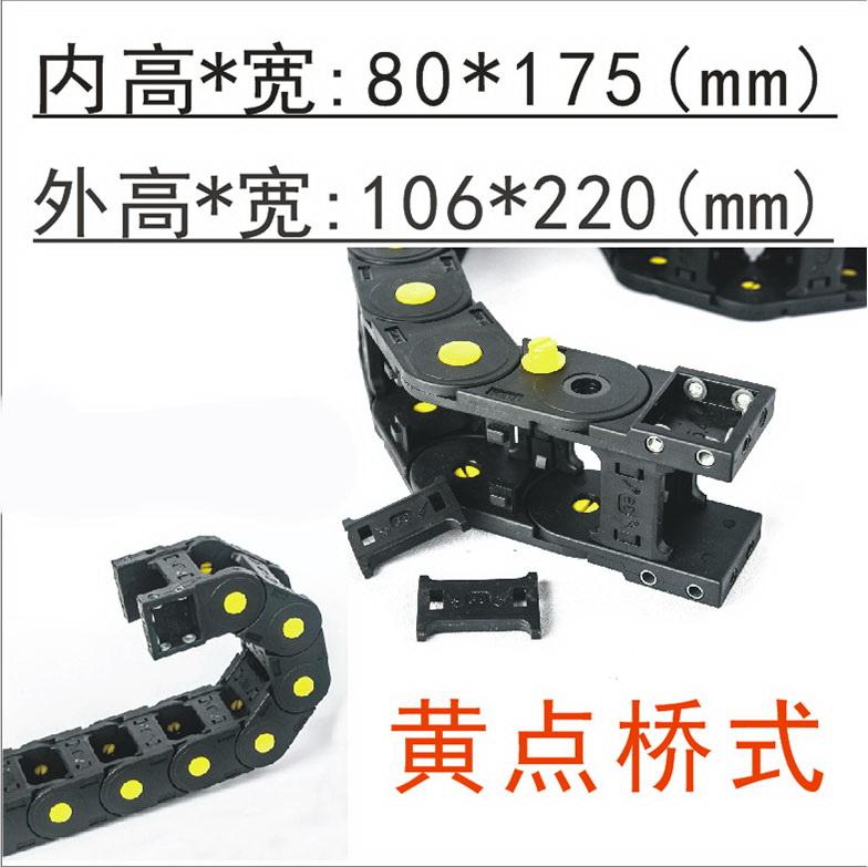 全封閉黃點橋式拖鏈樣品_明德塑膠_平板機_電纜_機床_噴繪機
