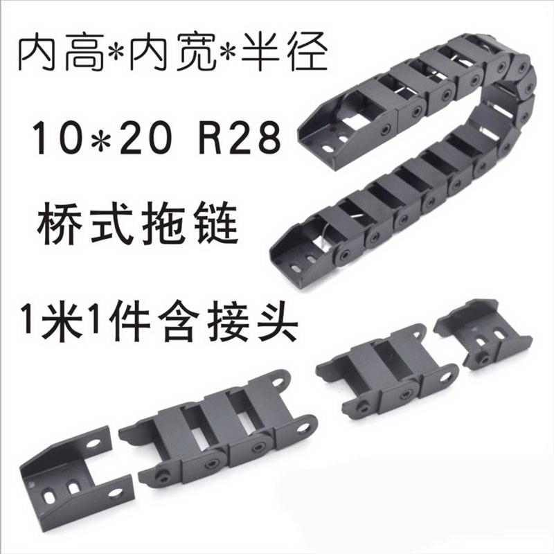 尼龍輕型拖鏈型號_明德塑膠_數控_塑料_膠裝機_高速_尼龍增強