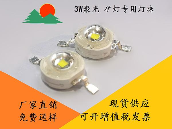 大功率礦燈燈珠-3W白光