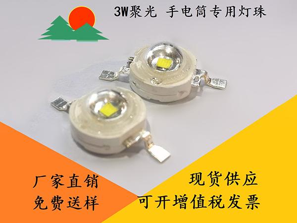 強光手電筒燈珠-3W白光