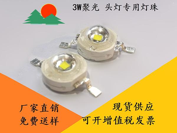 頭燈專用大功率LED燈珠