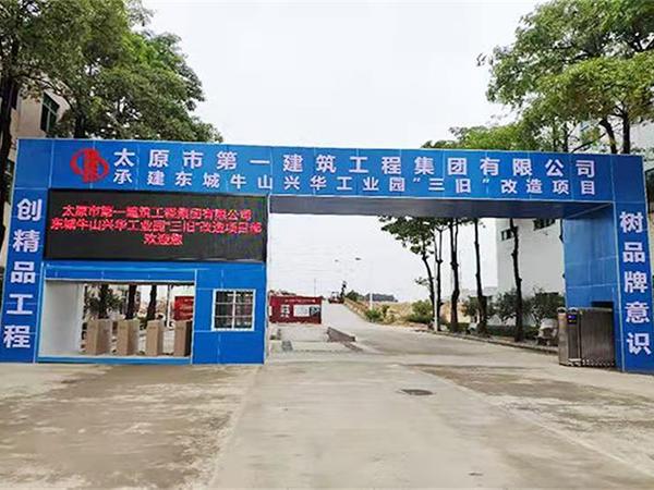 興華工業園三舊改造一期項目