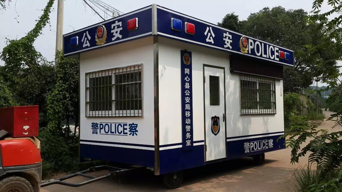 广州市公安局荔湾区分局移动警务室制作安装