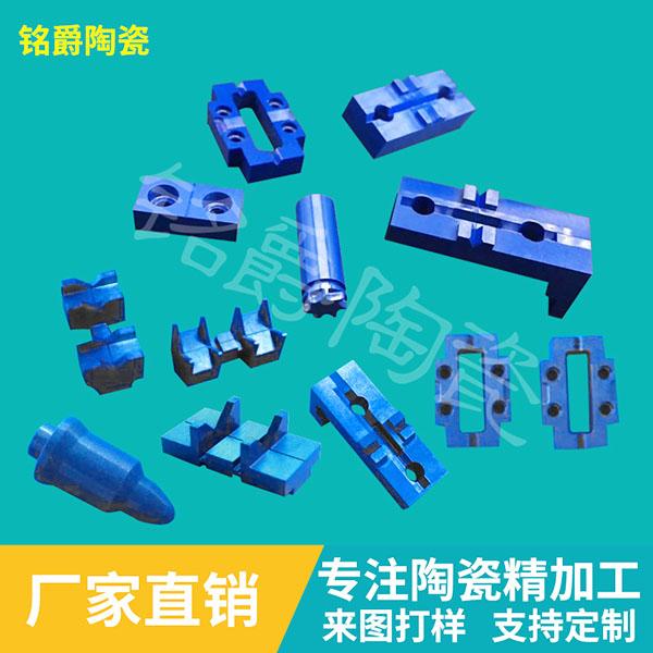 蓝色氧化锆陶瓷零件