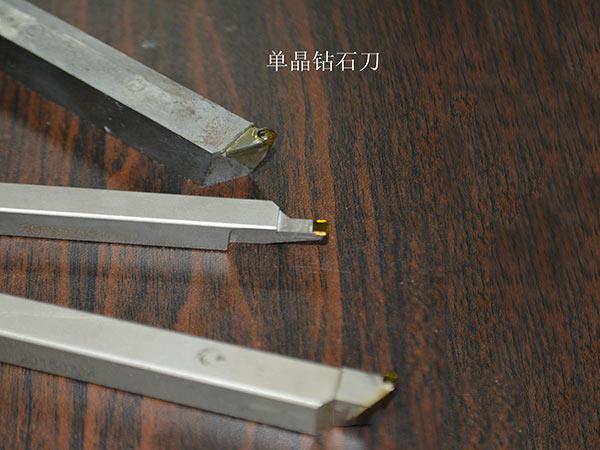 单晶钻石车刀加工