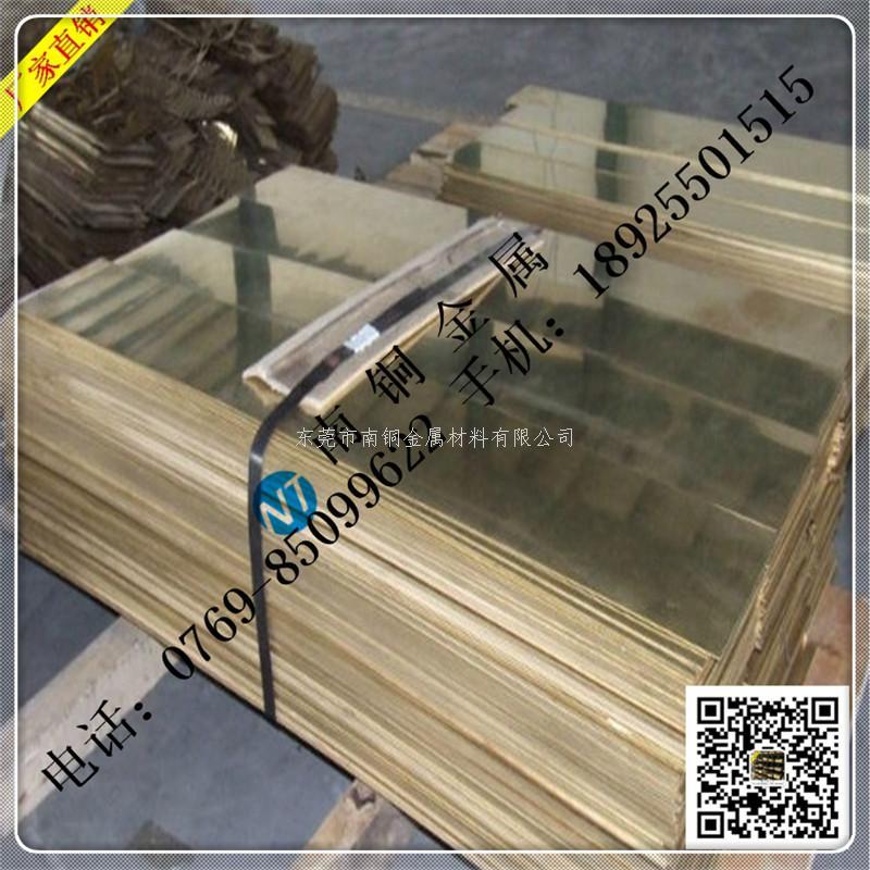 批發H65黃銅板 c26800黃銅板 h65銅合金板 規格齊全 歡迎詢價